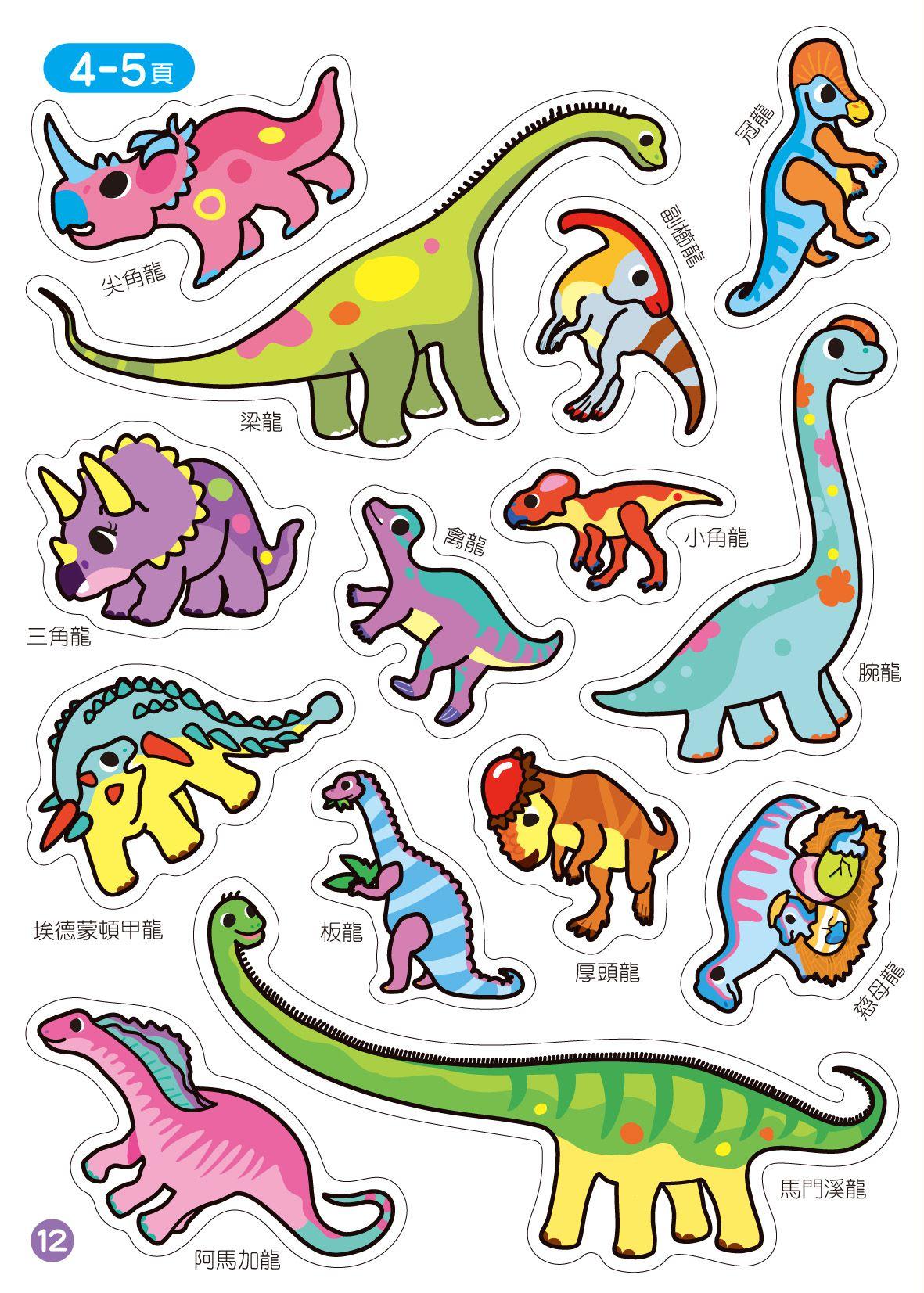 恐龍世界-FOOD超人益智遊戲貼紙書