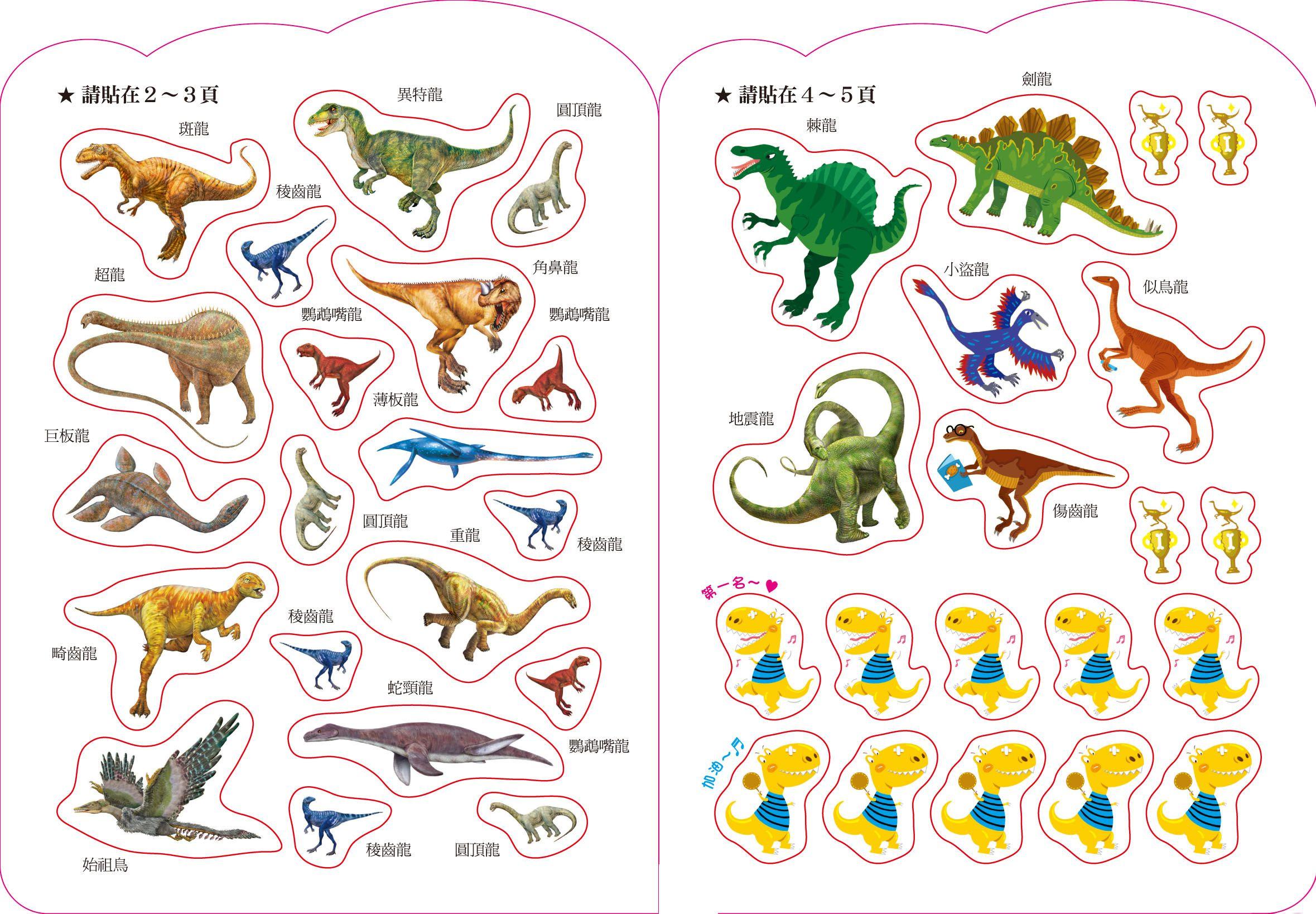 恐龍-IQEQ200張貼紙書