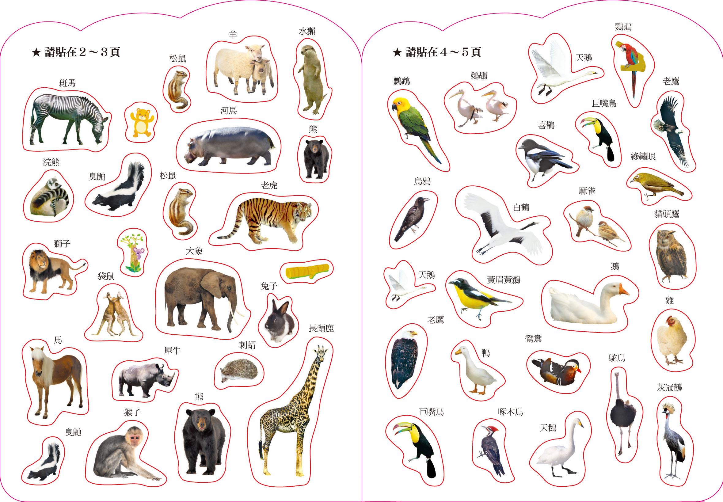 動物-IQEQ200張貼紙書