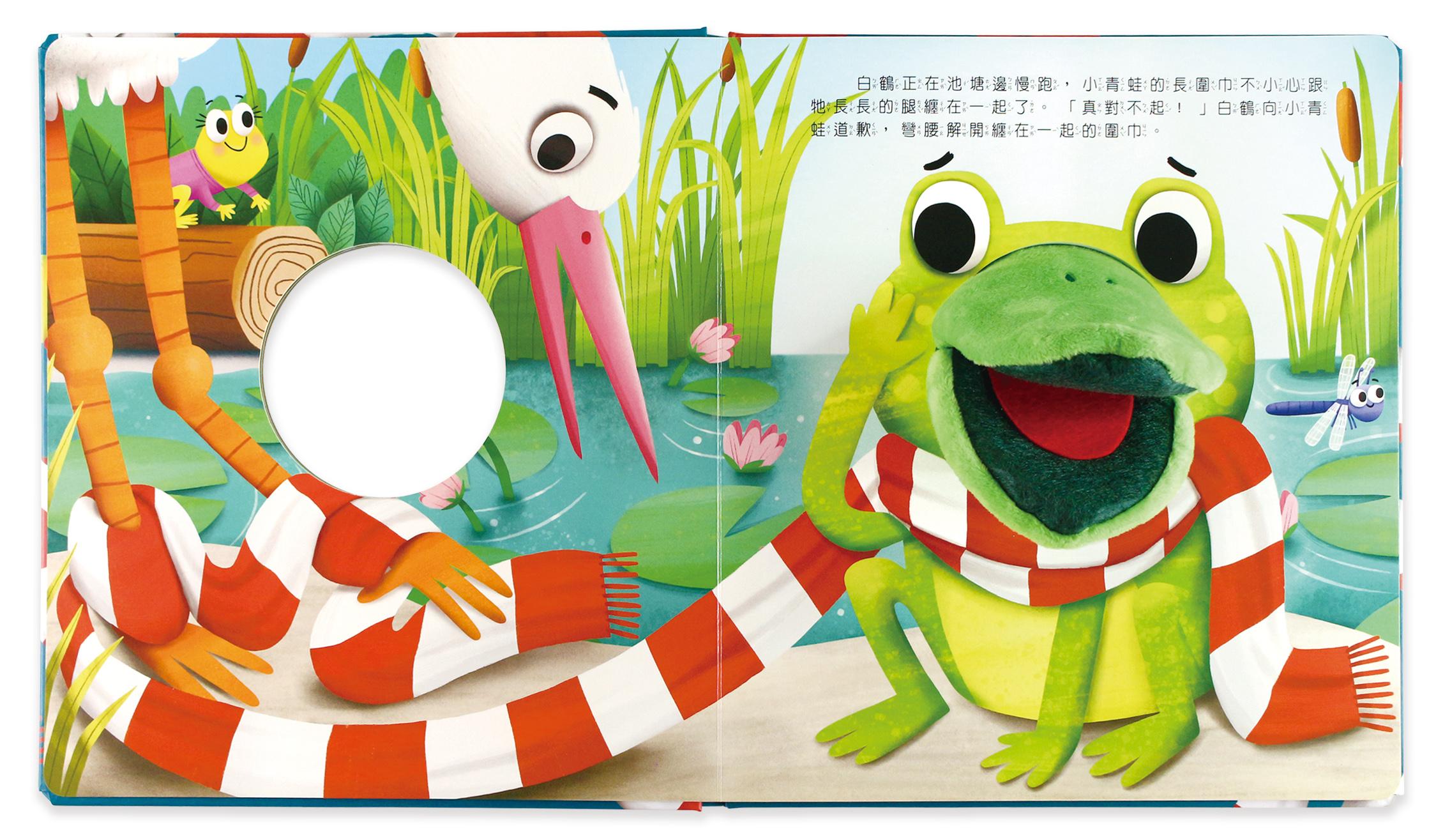 小青蛙的長圍巾-晚安故事互動手偶繪本