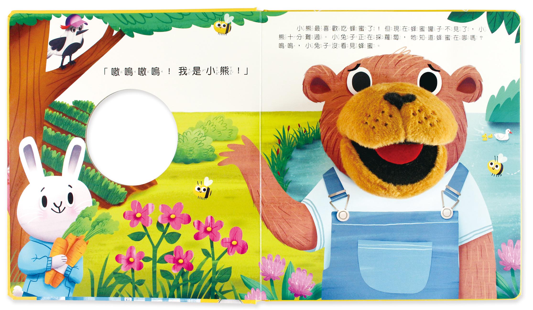 小熊的蜂蜜在哪裡?-晚安故事互動手偶繪本