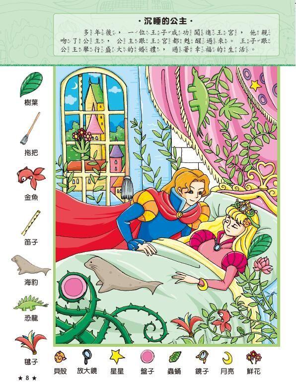格林童話-視覺大挑戰