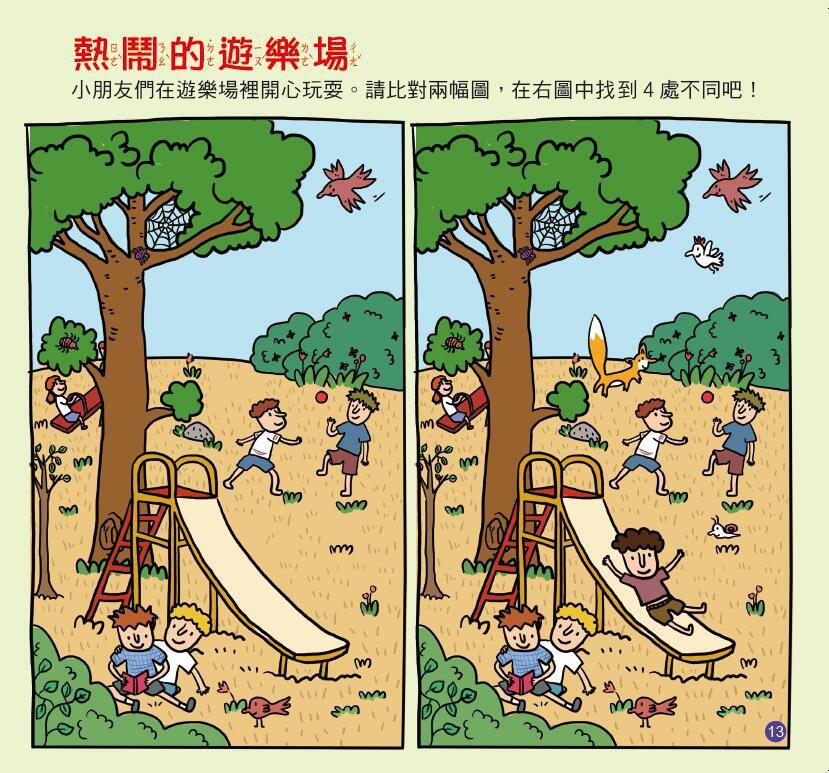 我的第一套思維遊戲書-邏輯大挑戰(4~6歲)(三本一套)