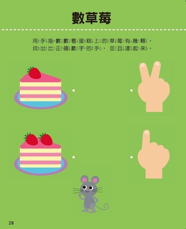 兩歲數學啟蒙-全腦開發遊戲書