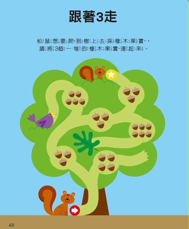 三歲數學啟蒙-全腦開發遊戲書
