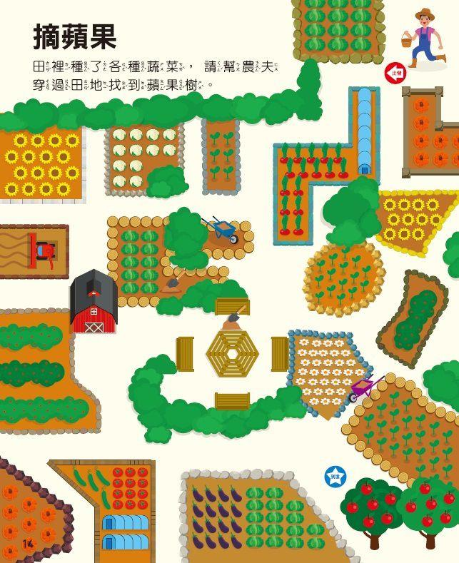 五歲迷宮-全腦開發遊戲書