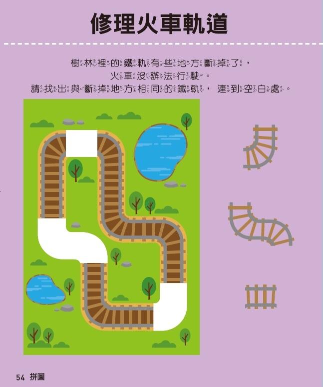五歲創意力-全腦開發遊戲書