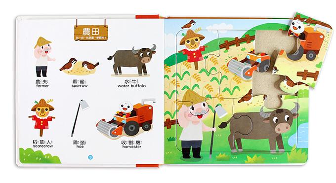 歡樂農場拼圖書-FOOD超人幼幼認知雙語拼圖遊戲