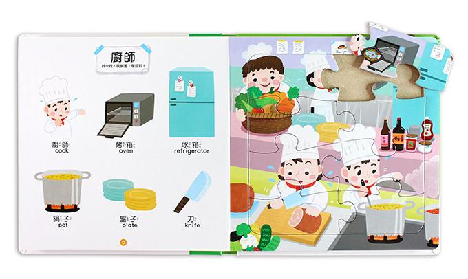 認識職業拼圖書-FOOD超人幼幼認知雙語拼圖遊戲
