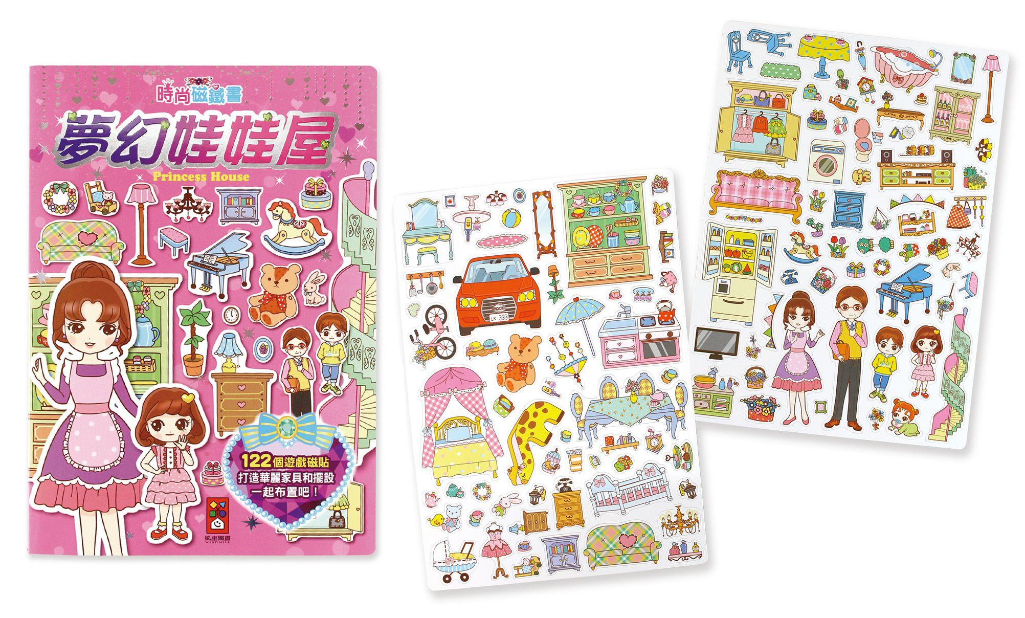 時尚磁鐵書-夢幻娃娃屋