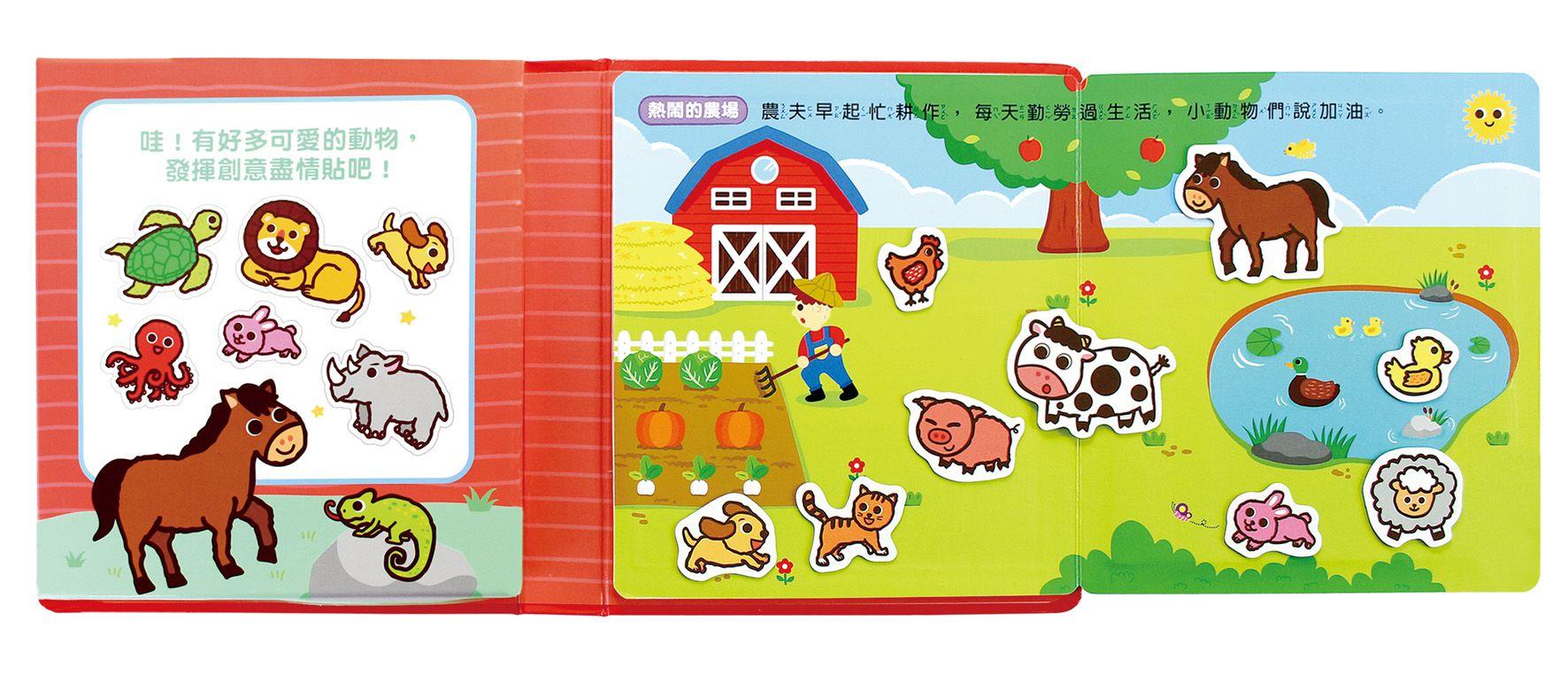 好玩動物樂園-FOOD超人磁貼遊戲盒