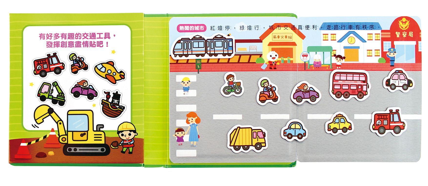 FOOD超人磁貼遊戲盒-好玩交通工具