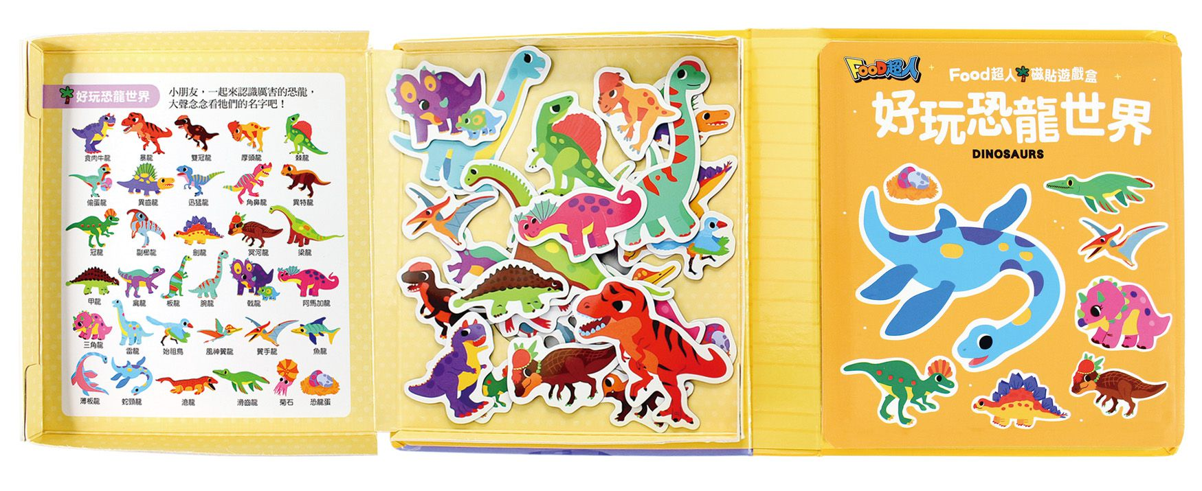 FOOD超人磁貼遊戲盒-好玩恐龍世界