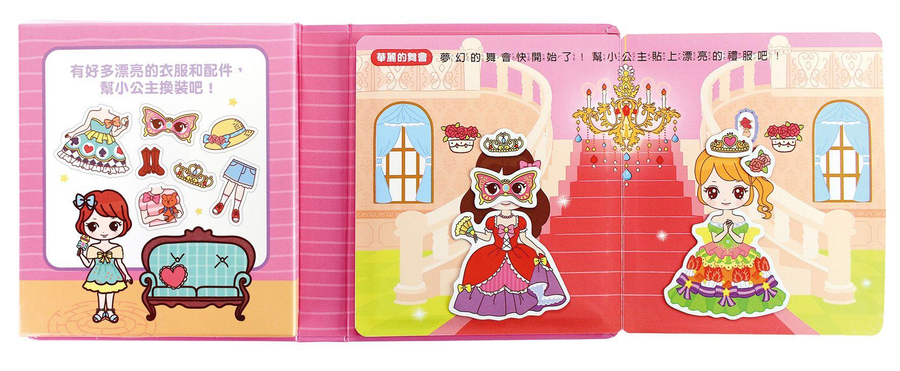 FOOD超人磁貼遊戲盒-好玩公主變裝