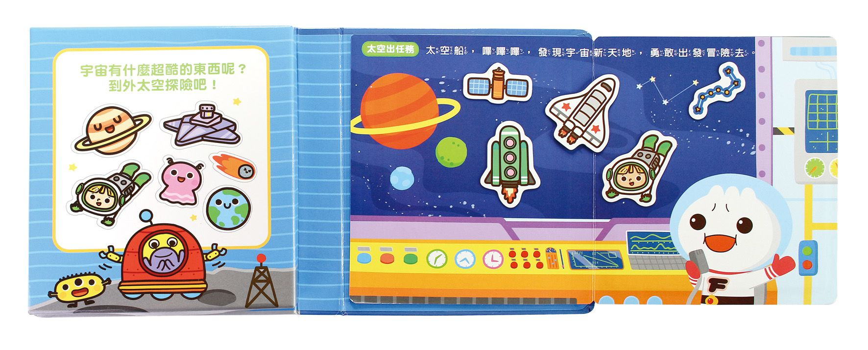 FOOD超人磁貼遊戲盒-好玩宇宙探險