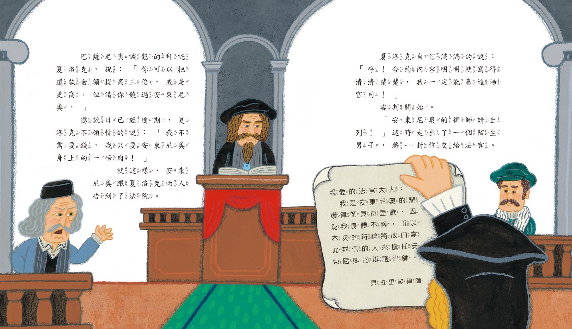莎士比亞繪本-世界經典故事系列