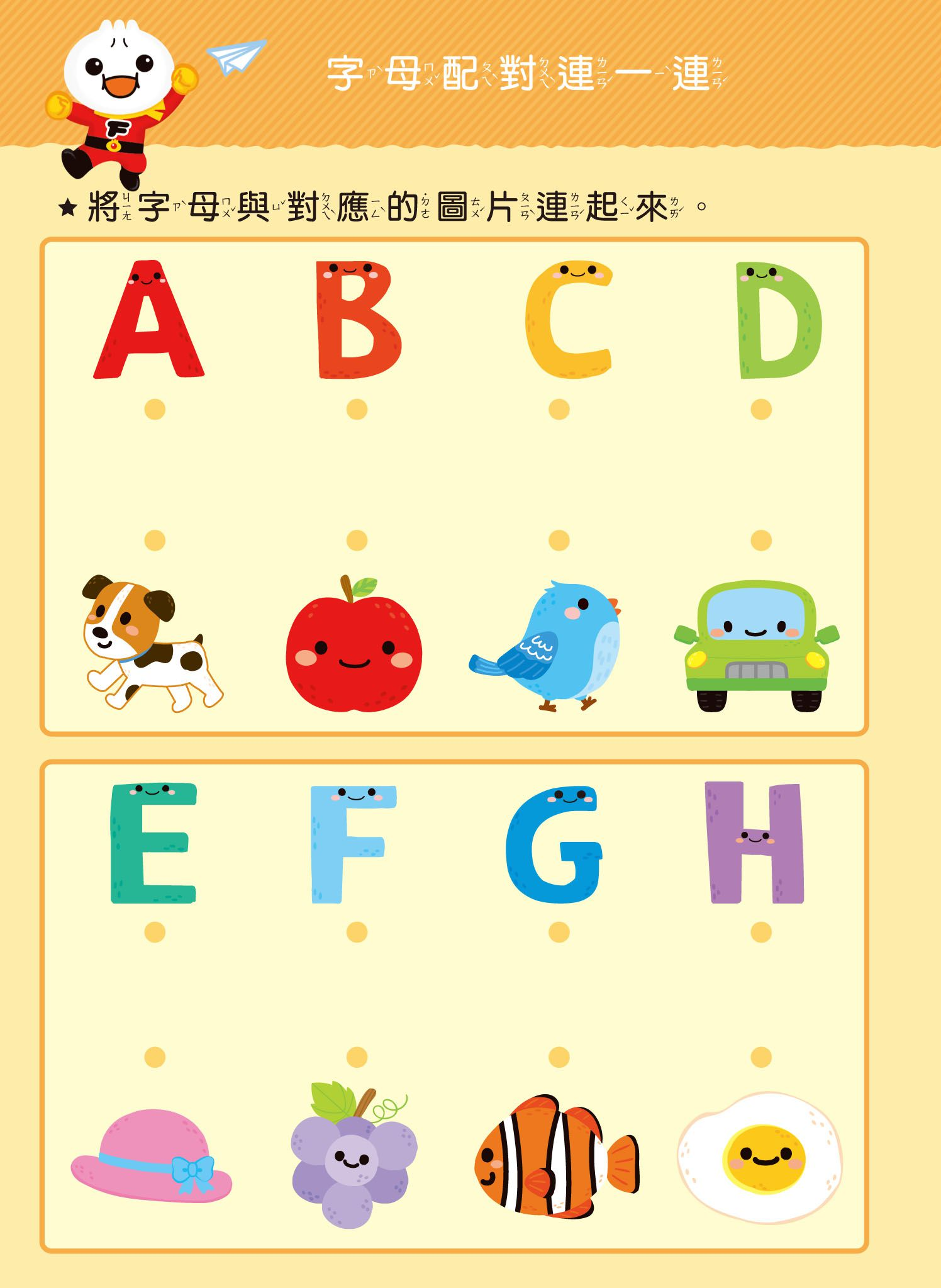 ABC-FOOD超人寶貝學前練習
