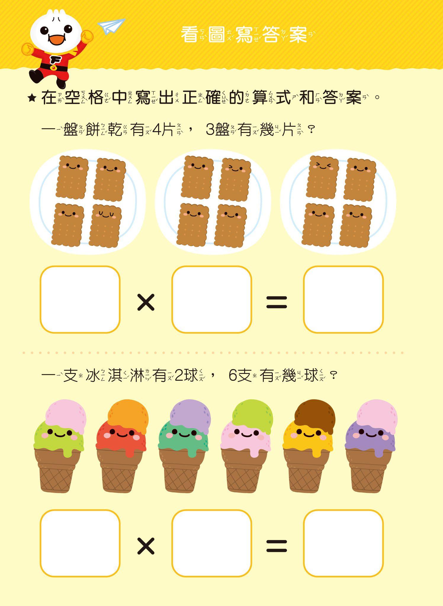 九九乘法-FOOD超人寶貝學前練習