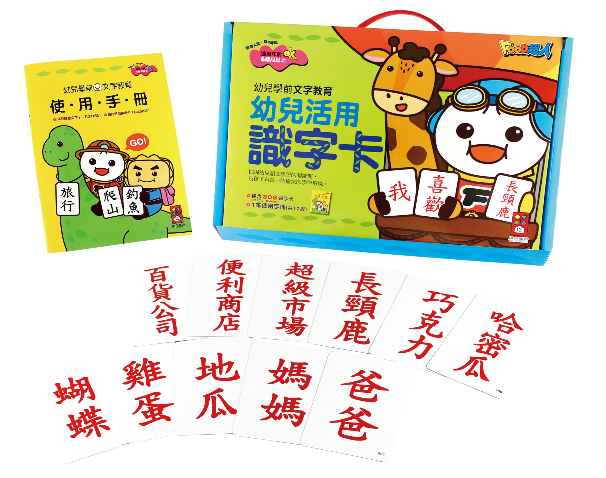 幼兒活用識字卡(紅色)-幼兒學前教育系列*新版*