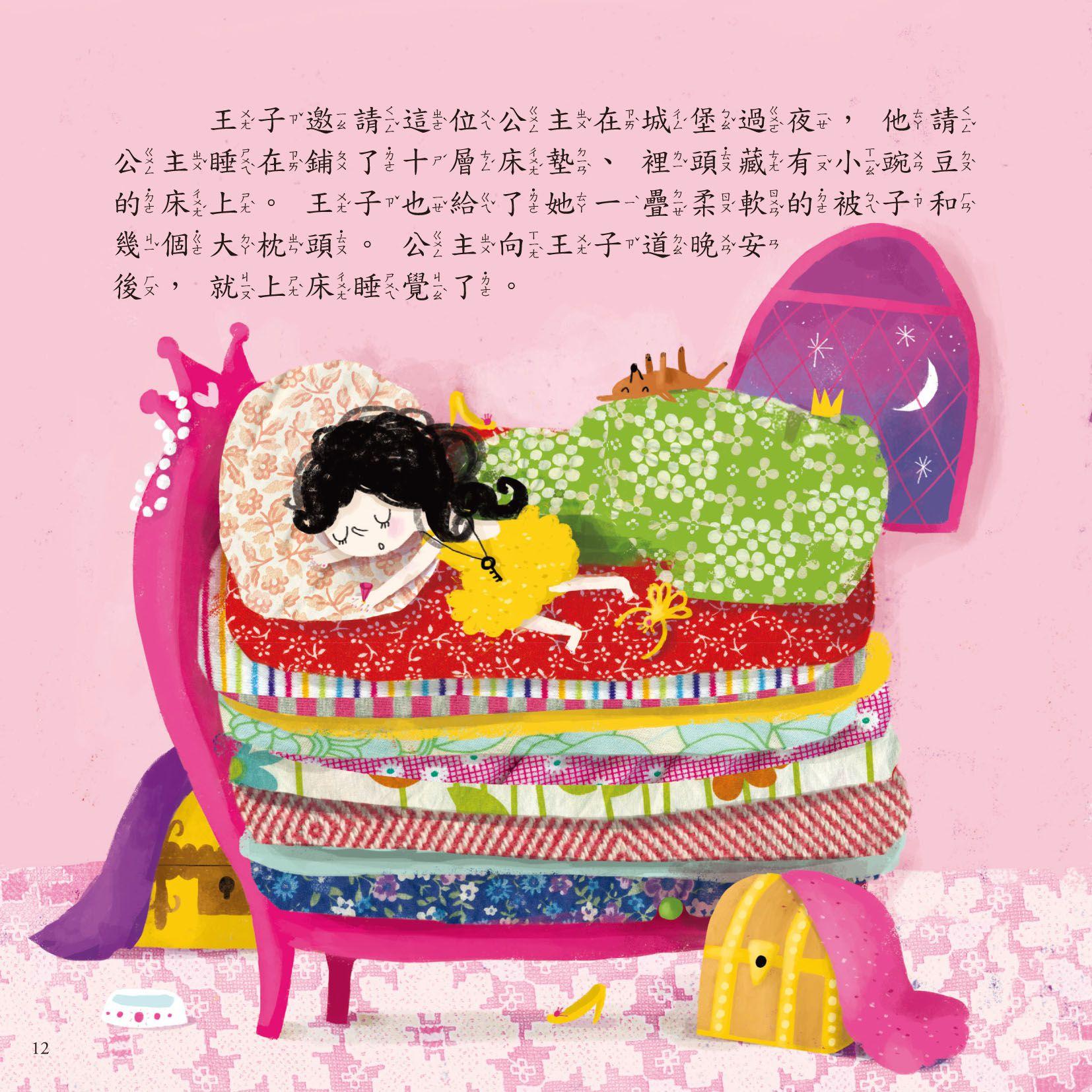孩子第一本經典童話繪本1