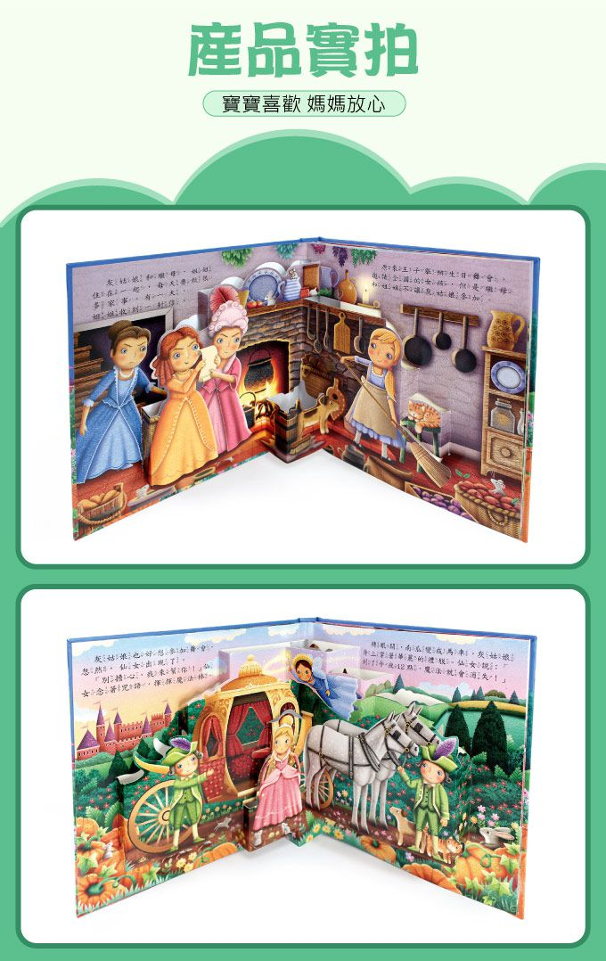 世界童話立體書-灰姑娘