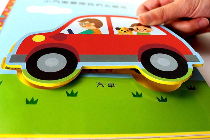 寶貝學習書2:動物、交通、食物