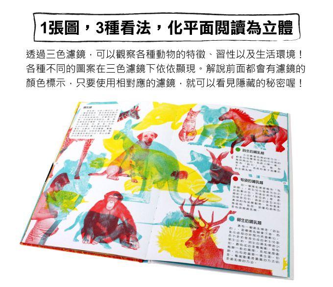 揭秘與透視 動物的探索-三色濾鏡書
