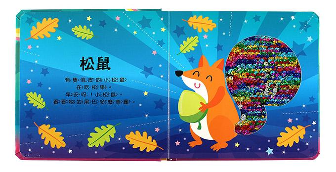 我的奇幻動物魔法書-閃亮觸摸書