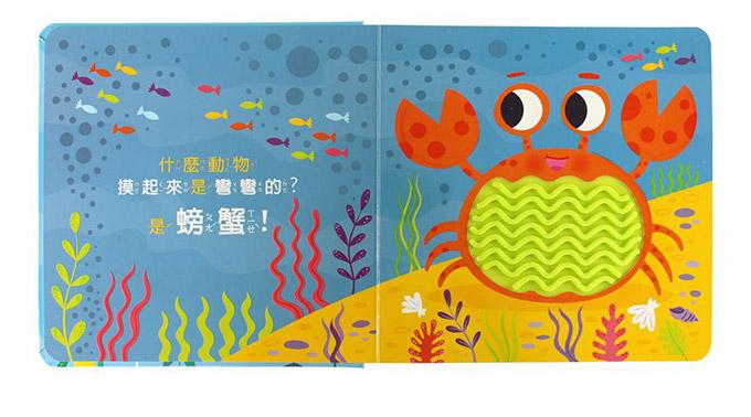神秘的海洋-觸摸認知書