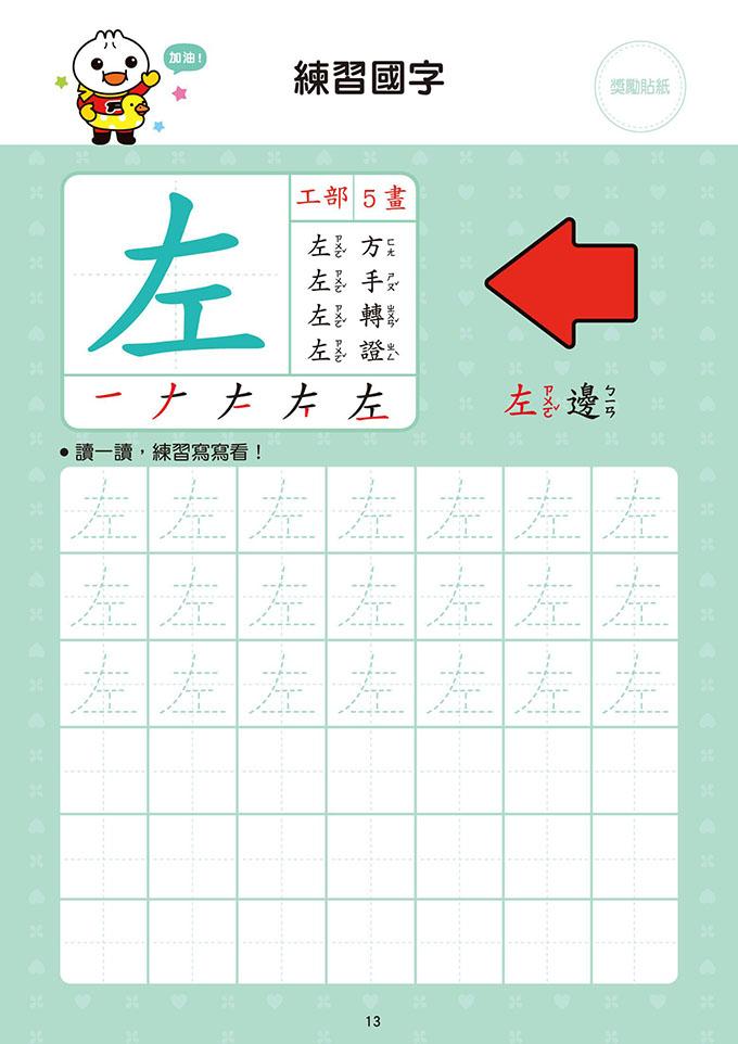 基礎國字-FOOD超人學前必備練習本