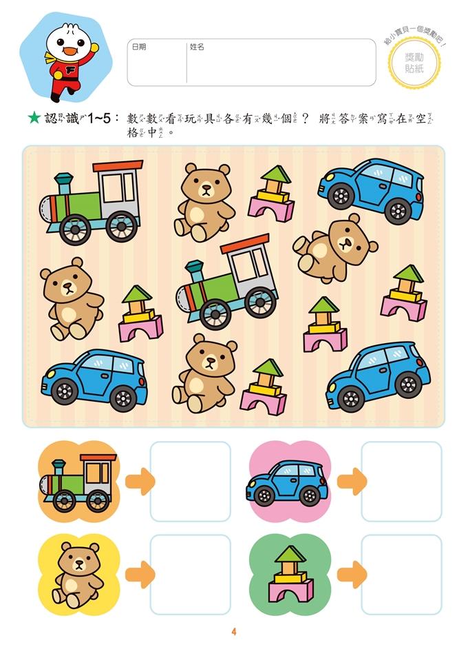 Food超人入學準備-國語數學