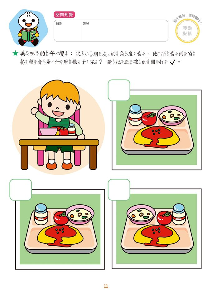 Food超人入學準備-綜合學習