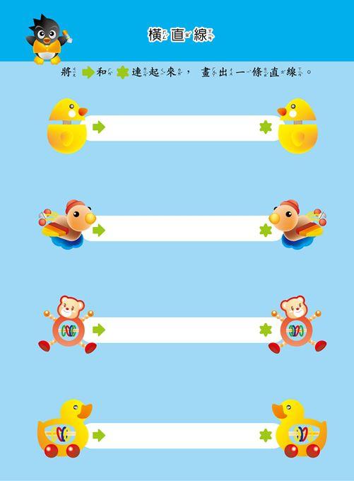運筆-企鵝派對寶貝學前練習