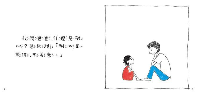 Grace說耐心(中文版)