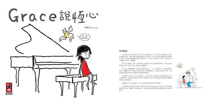 Grace說恆心(中文版)P1