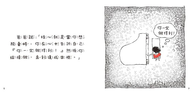 Grace說恆心(中文版)P4