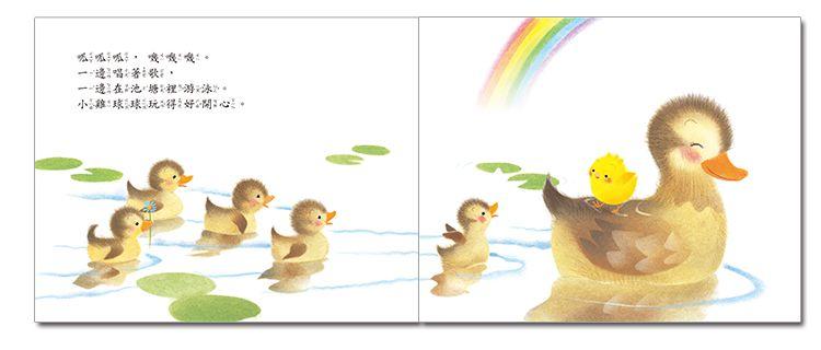小雞球球的好朋友-小雞球球成長繪本系列*