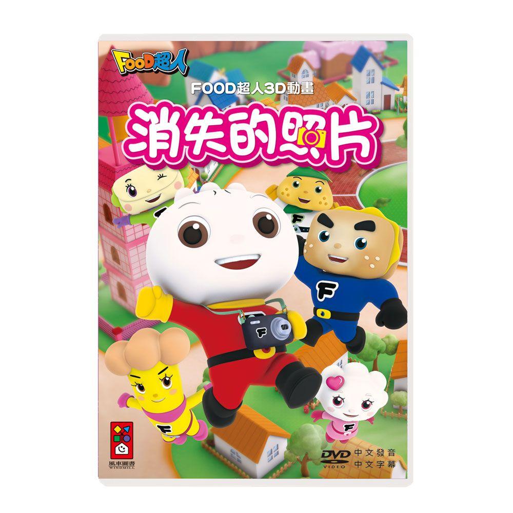 FOOD超人3D動畫2(2DVD)