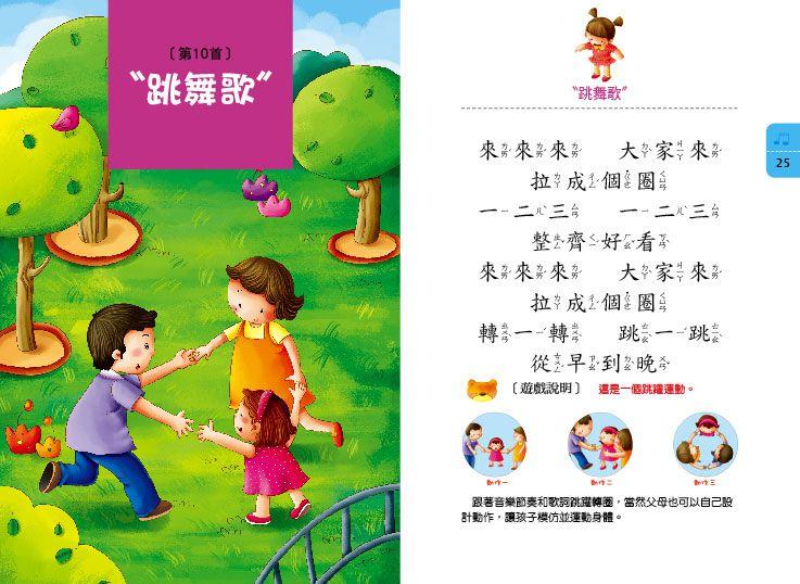 親子律動歡樂歌謠(1書1CD)