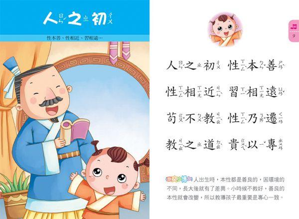 幼兒三字經念謠(1書1CD)*新版*