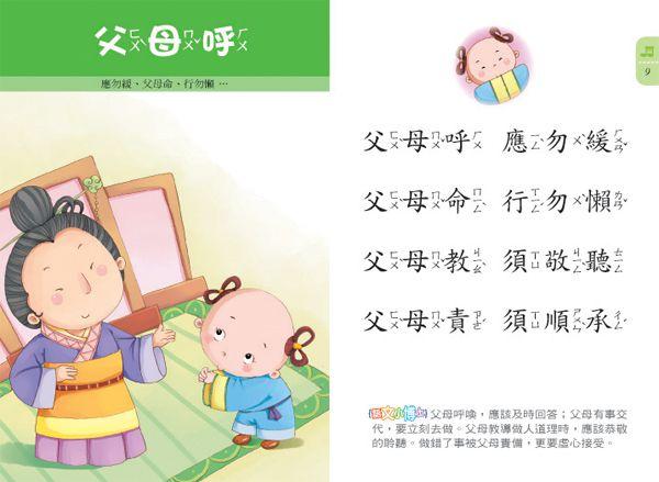 幼兒弟子規念謠(1書1CD)*新版*
