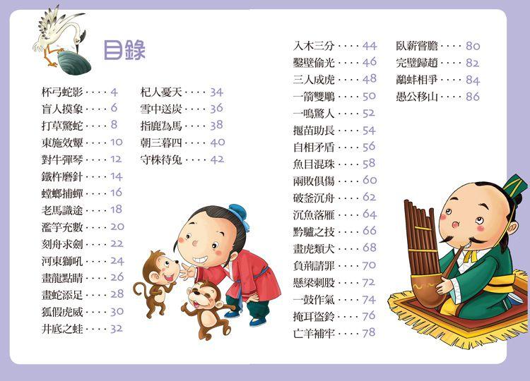 幼兒版成語故事(1書1CD)*新版*