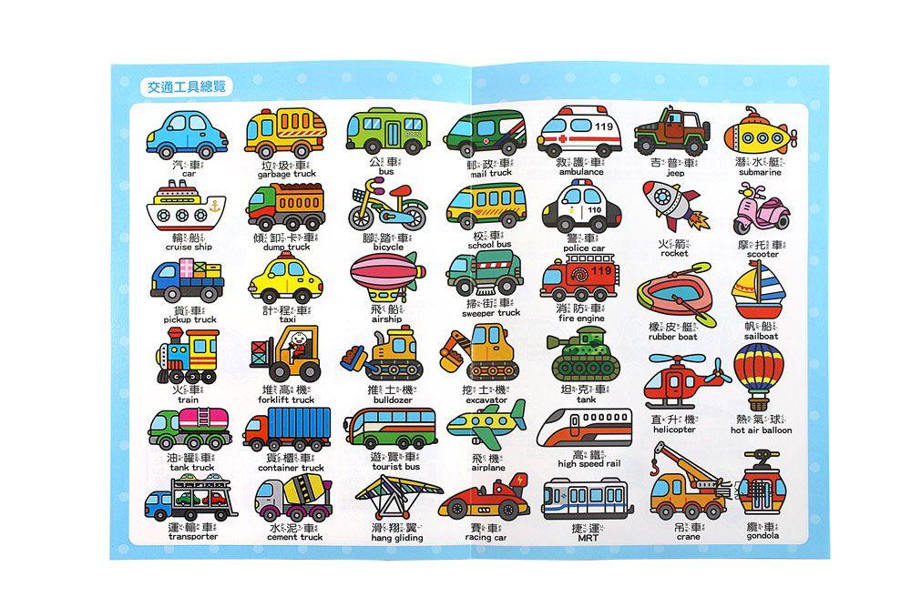 交通-FOOD超人幼兒2片拼圖卡