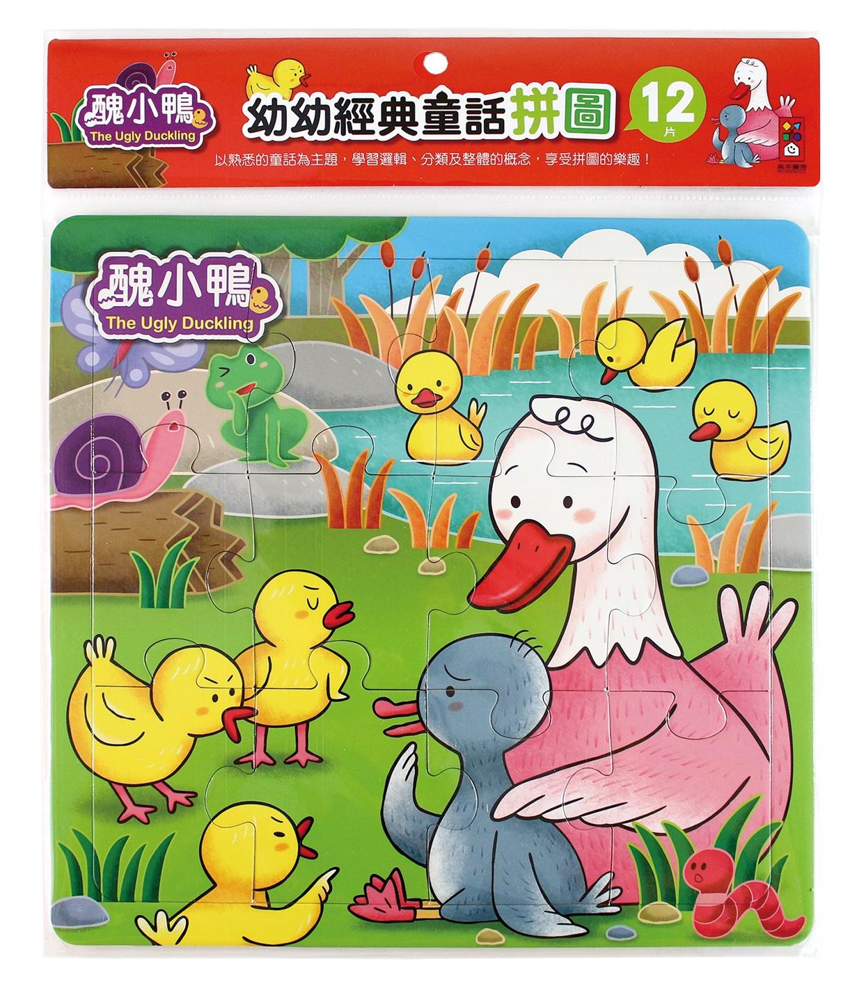 醜小鴨-幼幼經典童話拼圖
