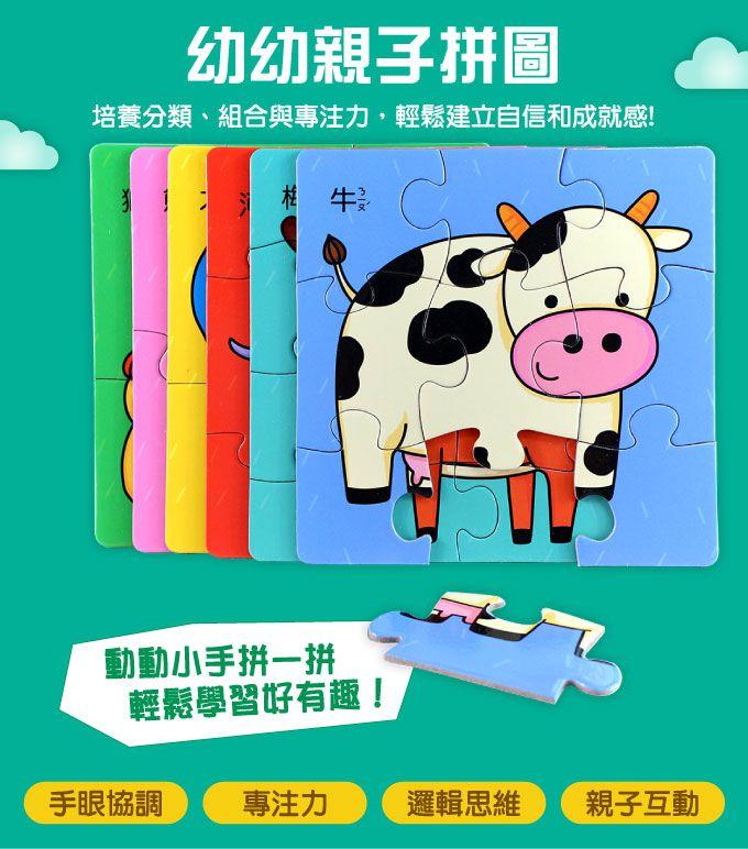 動物王國-FOOD超人聰明寶寶玩拼圖