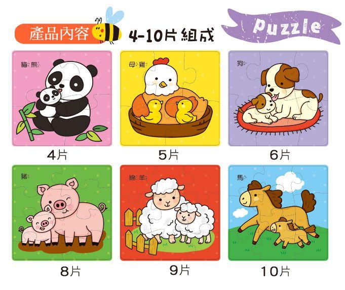 親子動物-FOOD超人聰明寶寶玩拼圖