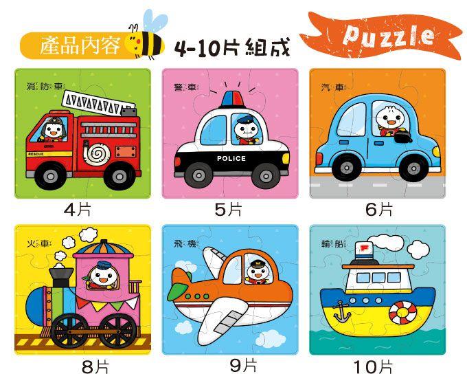 交通工具-FOOD超人聰明寶寶玩拼圖