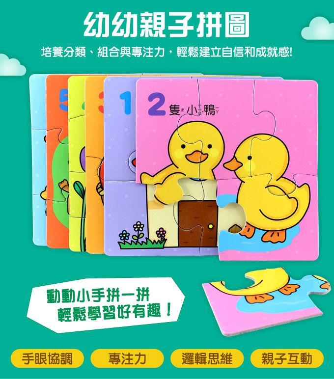 趣味123-FOOD超人聰明寶寶玩拼圖