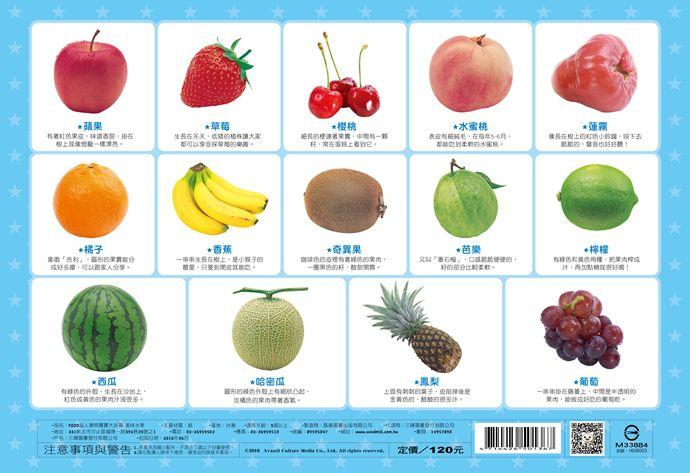 美味水果-聰明寶寶大拼圖-FOOD超人