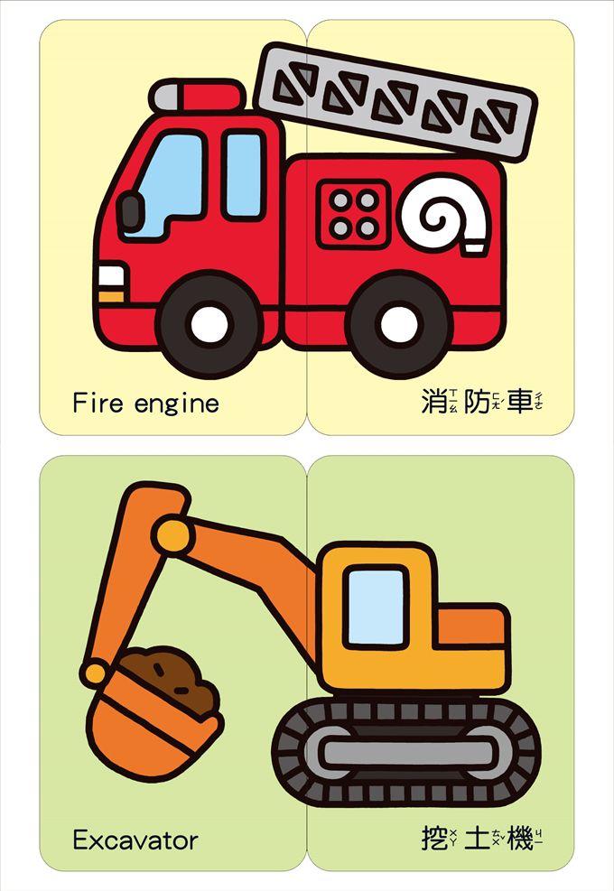 交通拼圖卡-企鵝派對遊戲圖卡